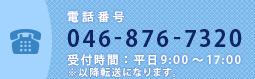 電話番号:046-876-7320